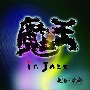 Erlking in Jazz Sunami Vs. Hamasaki Music