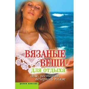 plyazh (in Russian language): YUliya Sergeevna Kiryanova: Books