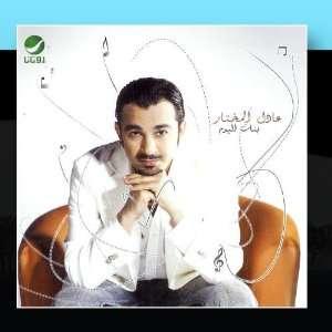 Banat El Youm: Adel Mukhtar: Music