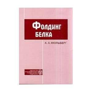 Folding belka Ucheb. posobie. (9785288033773): A. A. Myulberg: Books