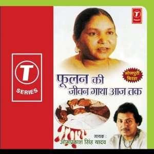 Phoolan Ki Jeewan Gaatha Aaj Tak: Om Prakash Singh Yadav: Music