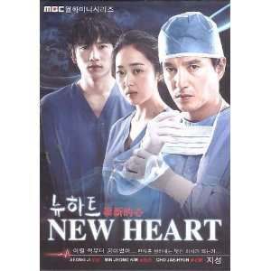 NEW HEART KOREAN DRAMA 9 DVDs w/English Subtitles Movies & TV