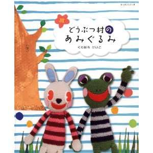 Crochet Animal Doll in Village Amigurumi Mascot   Japanese Craft Book