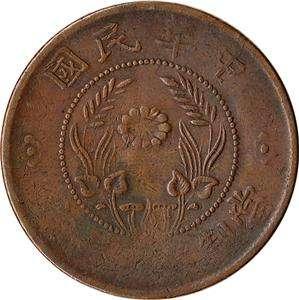ND (1920) China   Ho Nan (Honan) 20 Cash Large Coin Y#393