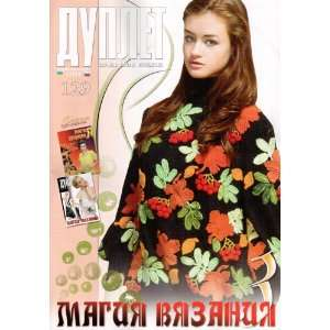 New Stylish Crochet Knit Patterns Book Poncho Shawl Dress