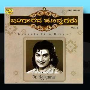 Bangaraada Hoovugulu (2) Dr. Rajkumar 3: Various Artists: Music