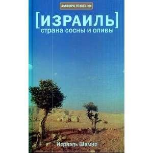 Izrail.Strana sosny i olivy (9785367014617) I. Shamir Books