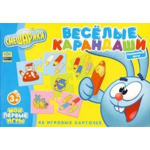 bright, merry game will not only delight your child, but will also