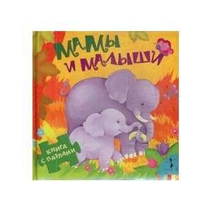 Moms kids book puzzles Mamy i malyshi Kniga s pazlami