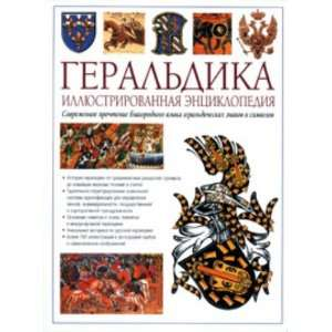 Geral dika Illyustrirovannaya entsiklopediya