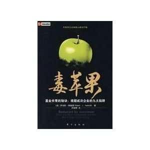 poison apple (9787506032049): MEI )LUO BO TE ?HE BAI DE