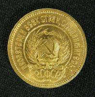 EXTREMELY RARE SOVIET RUSSIAN GOLD COIN ONE CHERVONETS CHRVONETZ 1923
