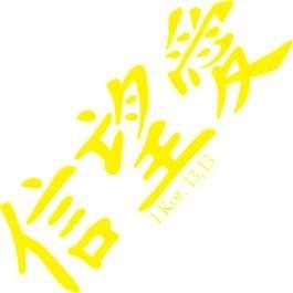 Wandtattoo chinesisch Glaube Liebe Hoffnung Wand 610025
