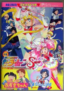 Sailor Moon SuperS Japan Anime Pressbook w/ Stickers