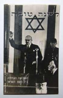 Jewish Judaica Israel Haim Weizmann New year shana tova