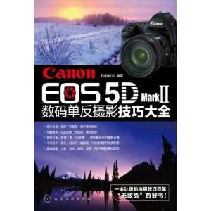 Canon EOS 5D Mark 2 Digital SLR Photography Skills Daquan