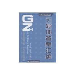 exercise book answer assembler (9787504568380) CAO HONG