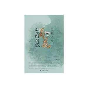 research (9787010091372) HU NAN SHENG ZI XUN YE XIE HUI Books