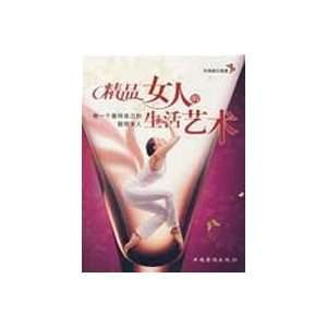 fine art of a woman s life (9787802228535) LIU HAI FENG