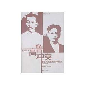 high Lu Conflict The Whole Story of Lu Xun and Gao
