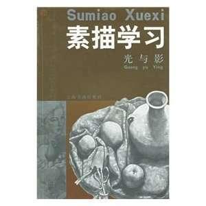 (9787806720509): LI SHI WEN SHANG HAI SHU HUA CHU BAN SHE: Books