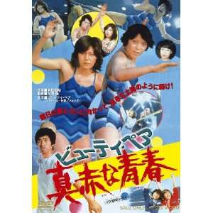 Japanese Movie   Beauty Pair Makka Na Seishun [Japan DVD