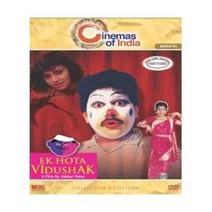 Ek Hota Vidushak   Marathi a Film By Jabbar Patel