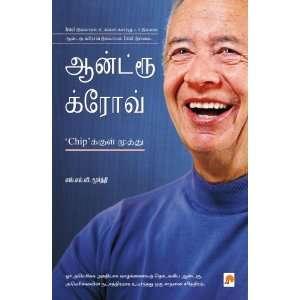 Andrew Grove Chippukkul Muthu (Tamil Edition