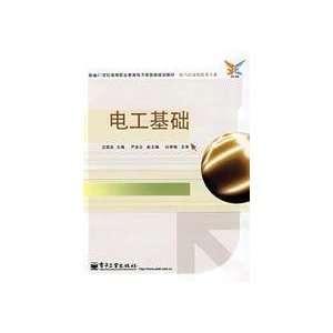 elecrical base (9787121064845) SHEN GUO LIANG ZHU Books