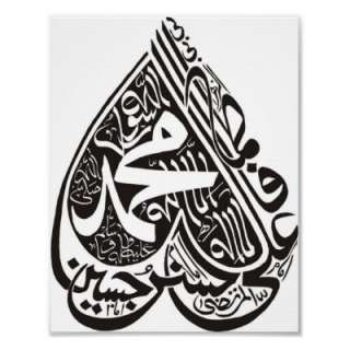 Panjtan Pak,Kalma Tayyeba Print from Zazzle