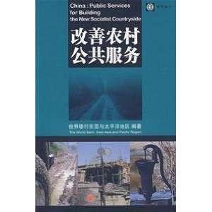 9787508610993): SHI JIE YIN HANG DONG YA YU TAI PING YANG DI QU: Books