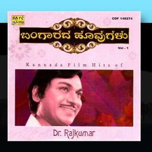 Bangaarada Hoovugalu   Dr. Rajkumar (Vol  1): Various Artists: Music
